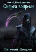 """Обложка книги """"Liberium. Смерти вопреки."""""""
