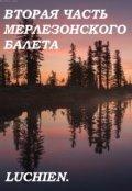 """Обложка книги """"Вторая часть Мерлезонского балета"""""""