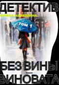 """Обложка книги """"без Вины Виновата.(том-1)"""""""
