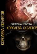 """Обложка книги """"Королева скелетов. Часть первая"""""""