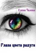 "Обложка книги ""Глаза цвета радуги"""