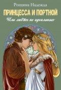 """Обложка книги """"Принцесса и портной"""""""