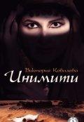 """Обложка книги """"Инимити"""""""