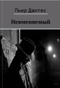 """Обложка книги """"Невменяемый"""""""