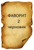 "Обложка книги ""Фаворит 2"""