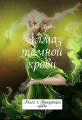 """Обложка книги """"Танцующая судьба"""""""