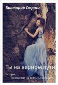 """Обложка книги """"Ты на верном пути"""""""