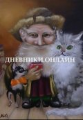 """Обложка книги """"Дневники Онлайн"""""""