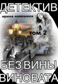 """Обложка книги """"Без Вины Виновата. (том 2)"""""""