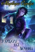 """Обложка книги """"Эликсир для демона # 1"""""""
