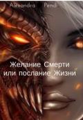 """Обложка книги """"Желание Смерти или послание Жизни"""""""