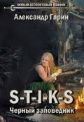 """Обложка книги """"S-T-I-K-S. Черный заповедник"""""""