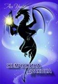 "Обложка книги ""Жемчужина дракона"""
