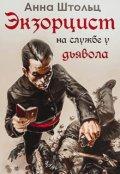 """Обложка книги """"Экзорцист на службе у дьявола."""""""