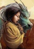 """Обложка книги """"Драконы любят орехи"""""""