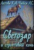 """Обложка книги """"Светозар и строптивый конь"""""""