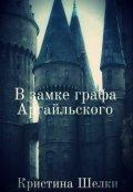 """Обложка книги """"В замке графа Аргайльского"""""""