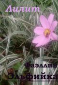 """Обложка книги """"Эльфийка"""""""