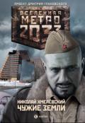 """Обложка книги """"Метро 2033: Чужие земли"""""""