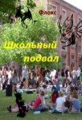 """Обложка книги """"Школьный подвал"""""""