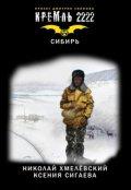 """Обложка книги """"Кремль 2222: Сибирь"""""""