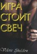 "Обложка книги ""Игра стоит свеч"""