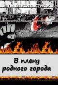 """Обложка книги """"В плену родного города"""""""