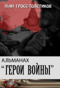 """Обложка книги """"Альманах: Герои Войны"""""""
