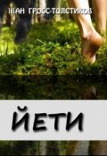 "Обложка книги ""Йети"""