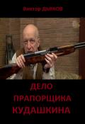 """Обложка книги """"Дело прапорщика Кудашкина"""""""
