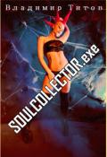 """Обложка книги """"Soulcollector.exe"""""""