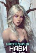 """Обложка книги """"Наследница Нави"""""""
