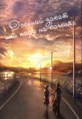 """Обложка книги """"Осенний закат или пари на качелях"""""""