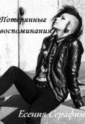 """Обложка книги """"Потерянные воcпоминания"""""""
