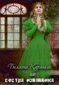 """Обложка книги """"Беллона Карлеаль, или сестра изгнанника"""""""