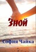 """Обложка книги """"Зной"""""""