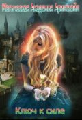 """Обложка книги """"Магическая Академия Аринсхэйл. Ключ к силе."""""""