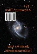 """Обложка книги """"Даниэль бен Ашер. Галактическая разведка."""""""