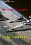 """Обложка книги """"Во славу империи!.. Книга первая. """"Победоносец!"""""""""""