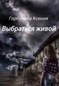 """Обложка книги """"Выбраться живой"""""""