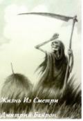 """Обложка книги """"Жизнь Из Смерти"""""""