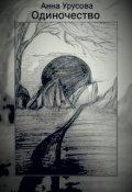 "Обложка книги ""Одиночество"""