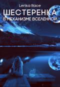 """Обложка книги """"Шестеренка в механизме Вселенной"""""""