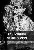 """Обложка книги """"Защитники чужого мира"""""""