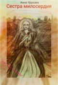 """Обложка книги """"Сестра милосердия"""""""