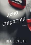 """Обложка книги """"Цена страсти"""""""