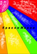 """Обложка книги """"Краски Жизни"""""""