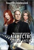 "Обложка книги ""Агентство "" Серый Ангел"""""