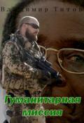 """Обложка книги """"Гуманитарная миссия"""""""