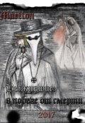 """Обложка книги """"Выжившие: в побеге от смерти"""""""